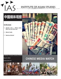 Chinese Media Watch. Ukraine-page-001
