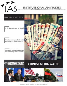 china media watch title page