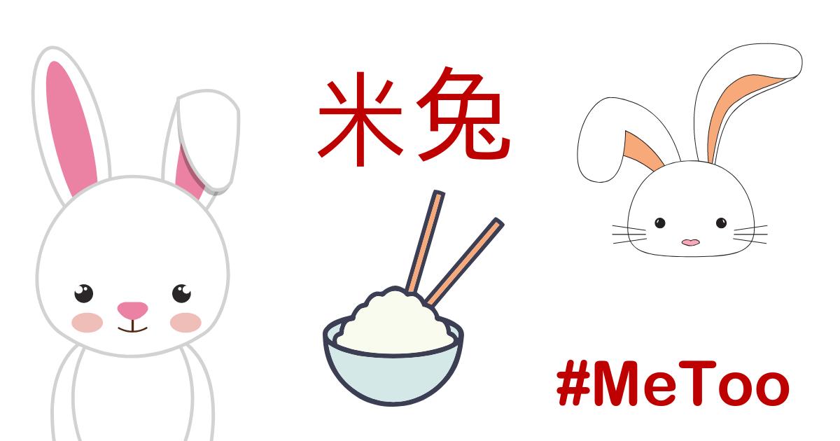 MeToo China
